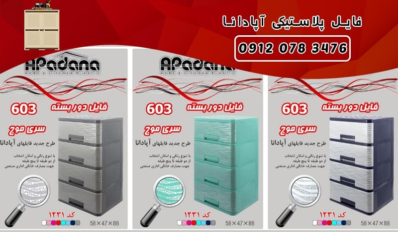 فروش فایل پلاستیکی آپادانا