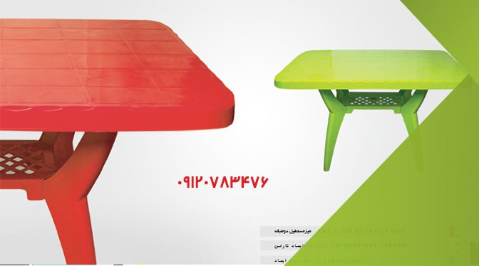 میز چهار پایه پلاستیکی
