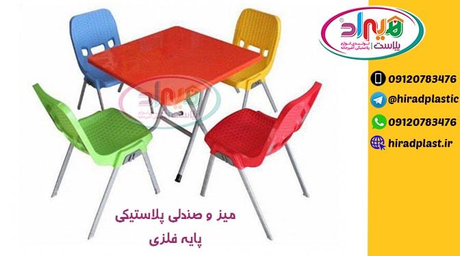 قیمت میز و صندلی های پلاستیکی